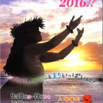 Aloha Heaven2016-1